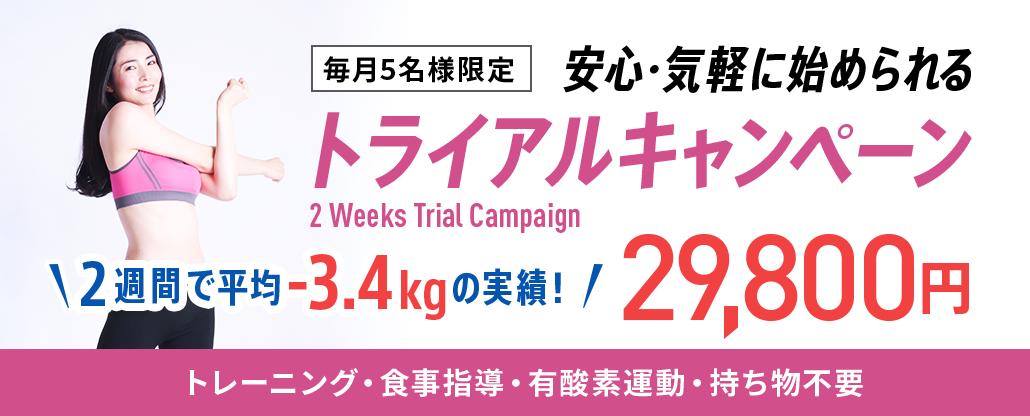 安心・気軽に始められる2週間トライアルキャンペーン