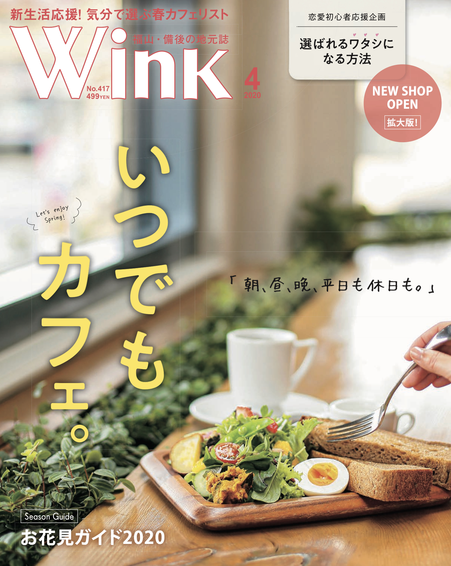 Wink 2020年4月号