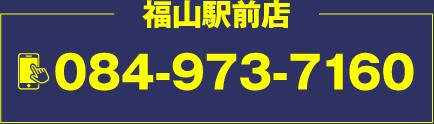 福山駅前店